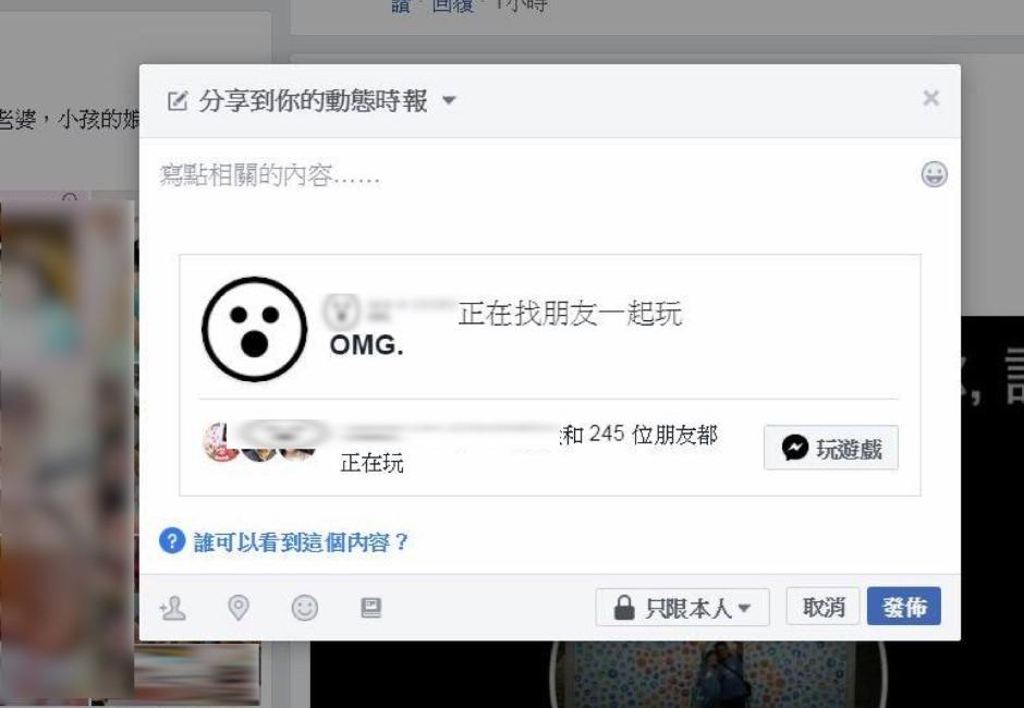 影/玩臉書OMG心測莫名噴2580元!她公開4招挽救詐騙陷阱