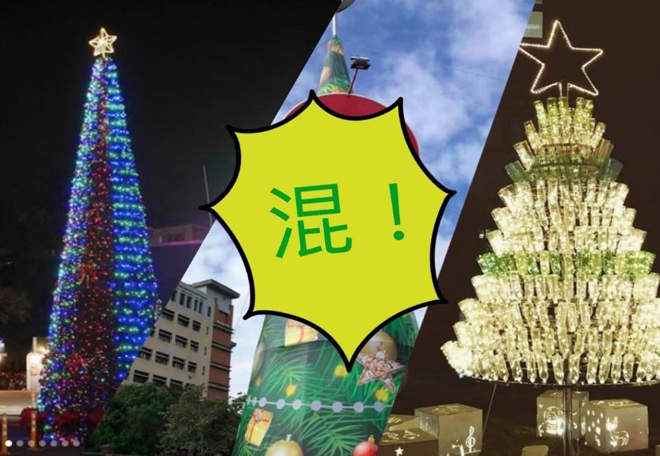 全台最吸睛三大「校園聖誕樹」!這間大學樹太瞎 學生越噓越紅