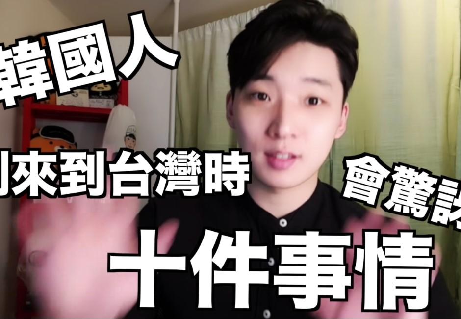 生在台灣不自知!讓韓國人來台時超驚訝的10件事