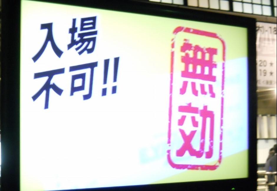 買黃牛票的哭慘!日本一招解決黃牛票百年難題
