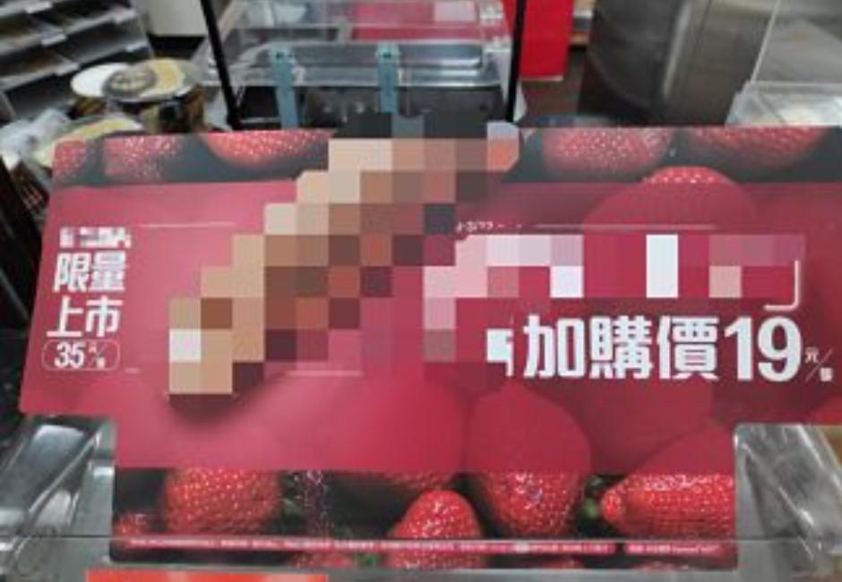 少女夢幻逸品 「草莓熱狗」亮相!老司機一看驚呼「母湯喔」