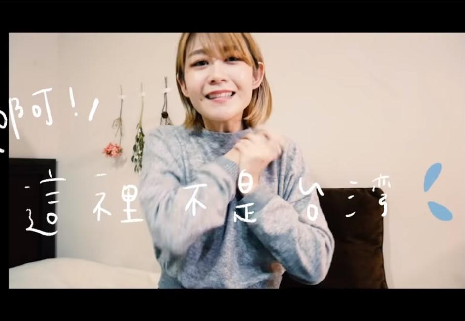 影/5件事讓日本人被「台灣化」 第3點超值得被同化!
