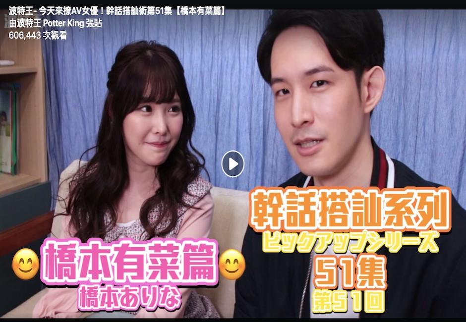 影/波特王大撩「逆天長腿」橋本有菜!一個舉動讓網友全爆動