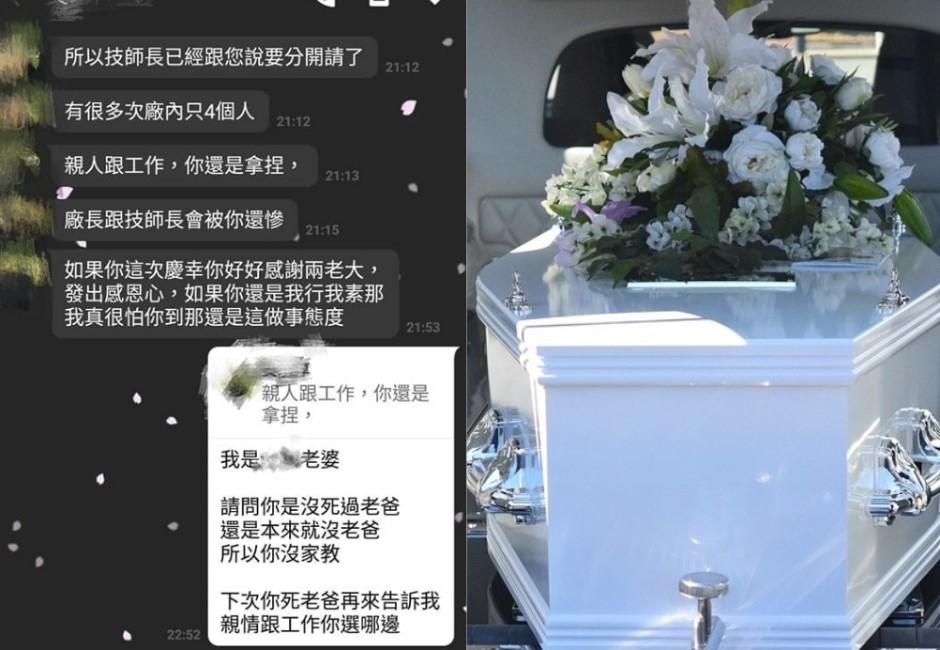 「親人跟工作自己拿捏」夫請喪假被同事酸 妻嗆爆:你沒死過爸?