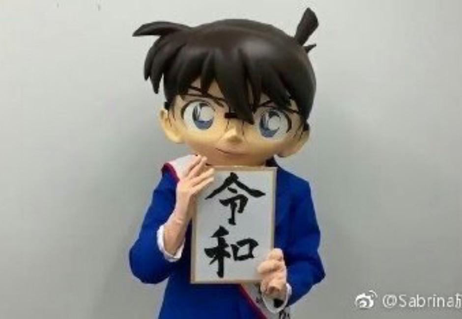 日本迎新年號 鐵粉掐指算發現:「工藤新一時間不多了!」