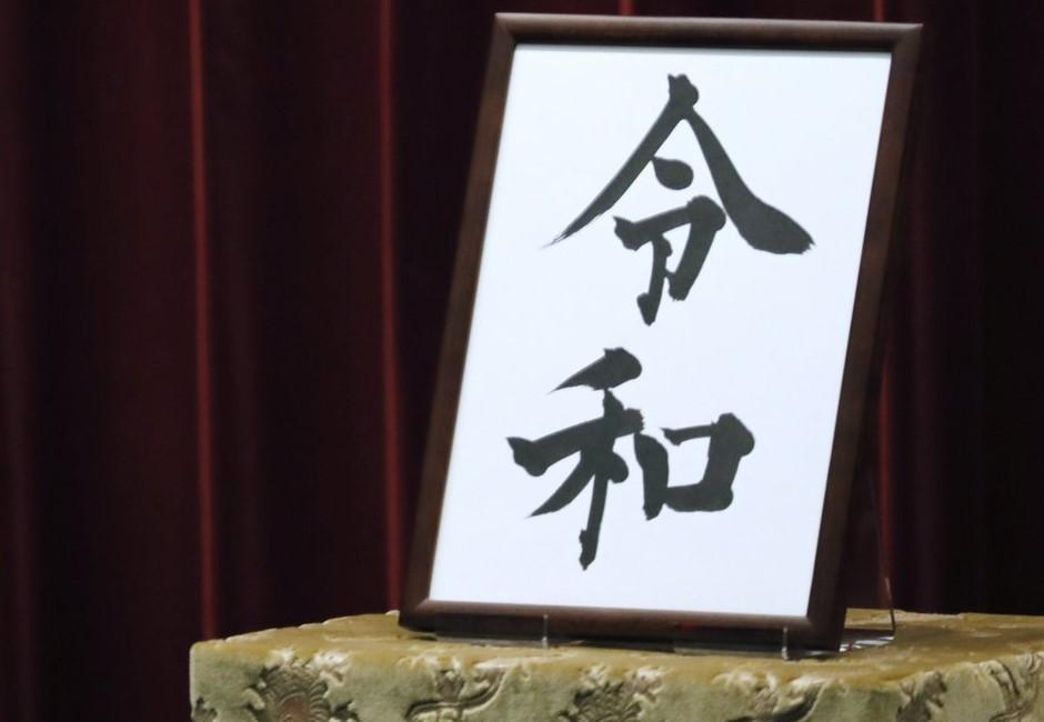 日本沒在跟你說笑!愚人節公布「令和」新年號 背後含義驚天狂