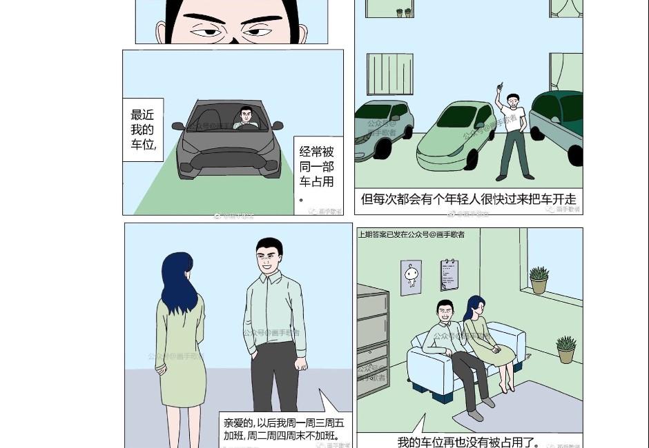 插畫家用六格漫畫說一個故事!你能看懂背後超恐怖的真相嗎?