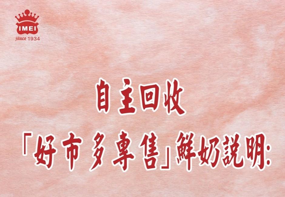 網友沒這麼氣?一張圖看義美鮮奶出包對「台灣最後良心」形象影響