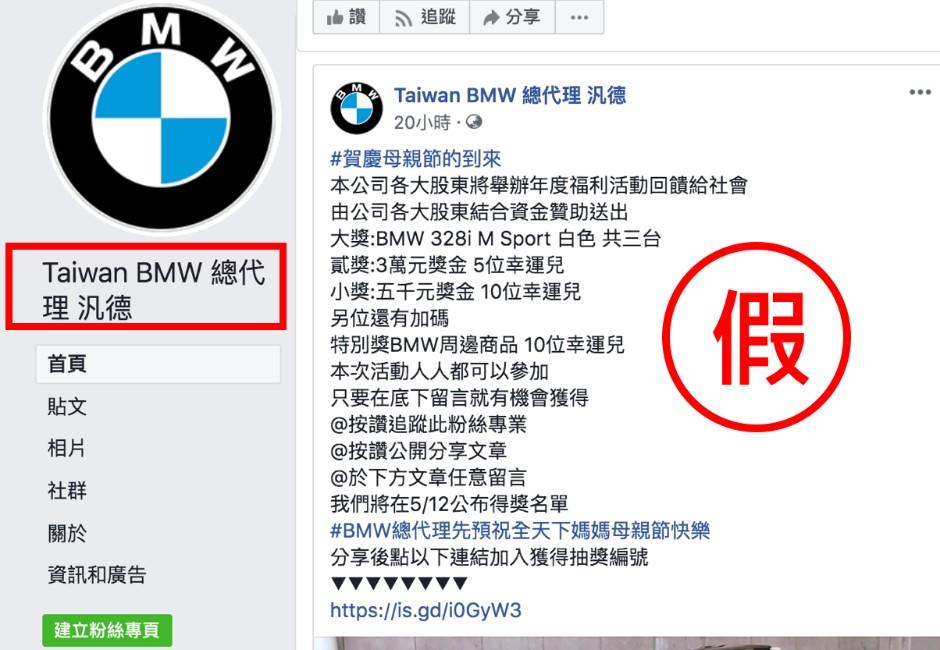 免費的最貴?臉書詐騙再進化 爽抽賓士、BMW全都是假的!