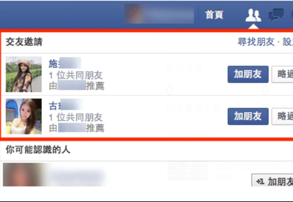 假正妹不要再加我好友了!臉書大清34億個假帳號