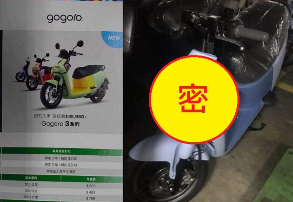 Gogoro3照片外流曝光!網友一看狂酸「設計師離職了?」