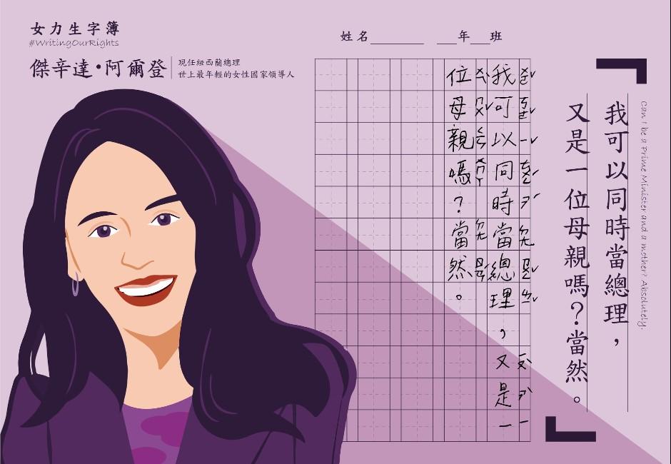 生字簿除了抄課文還能寫什麼?這16位女性教孩子寫出平等與未來