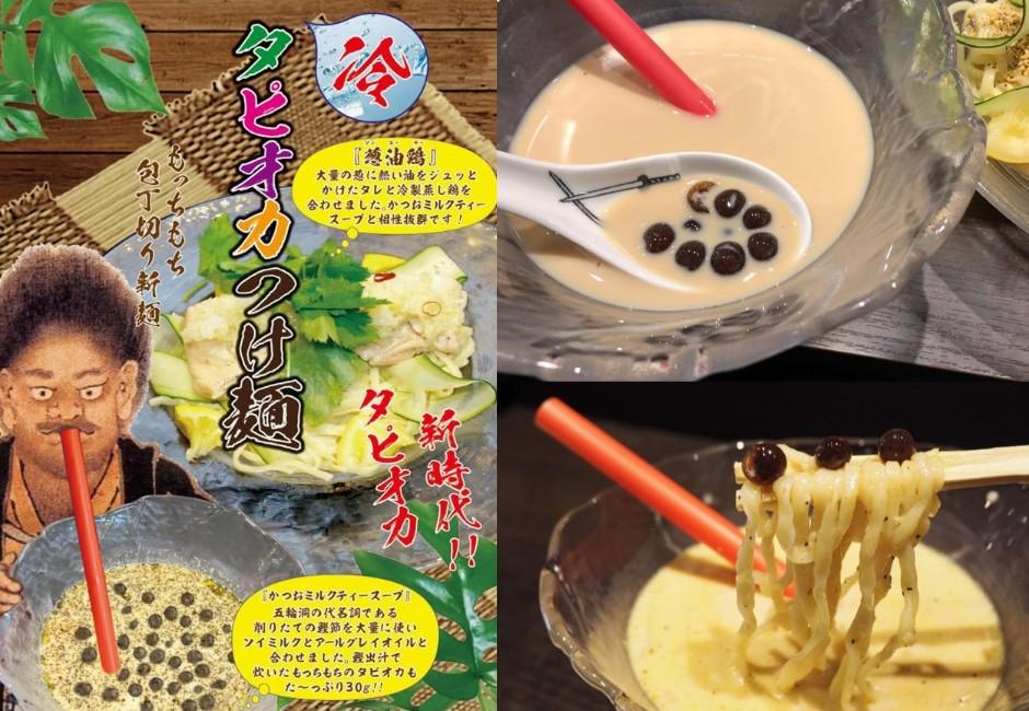 整人食物?日拉麵店推「珍珠奶茶沾麵」 吃過網友竟讚:超搭!