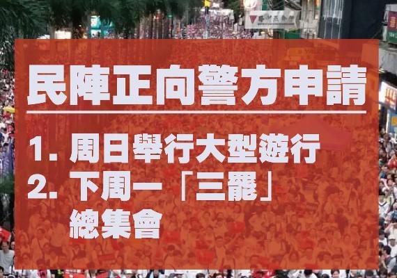 片/中央從未指示修例!香港人星期日齊上街!