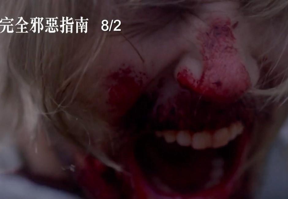 慎入/《完全邪惡指南》集結8個恐怖傳說 這個夏天恐懼上映!