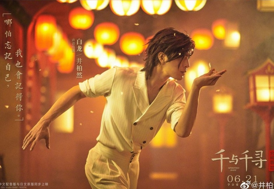 影/睽違18年《神隱少女》中國首映!中文配音曝光…白龍超蒼老