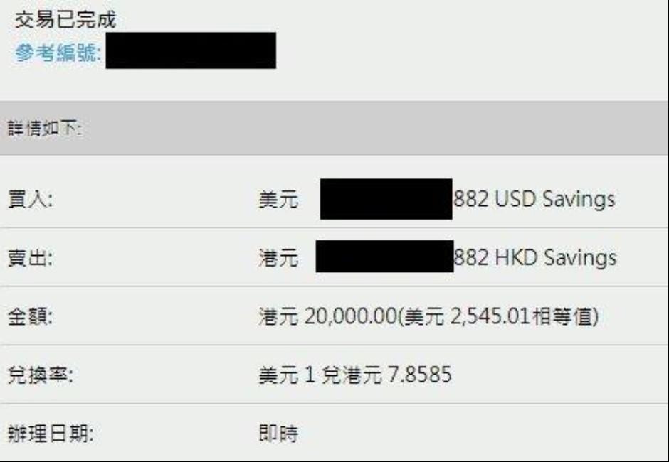 不滿「送中案」強推二讀!香港網友發起「拋售港幣」運動