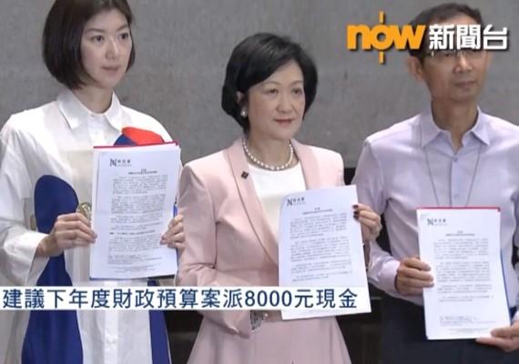 片/新民黨建議派$8000,網民回應「$4000都未收到喎」