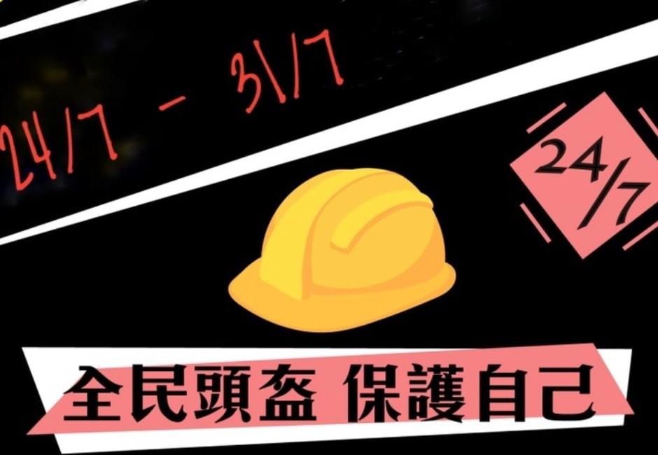 點解返H&M都要戴頭盔?網民發起全民頭盔月!