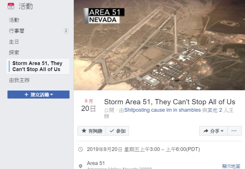 用「火影忍者跑」闖神秘51區!臉書活動百萬人響應…美軍回應了