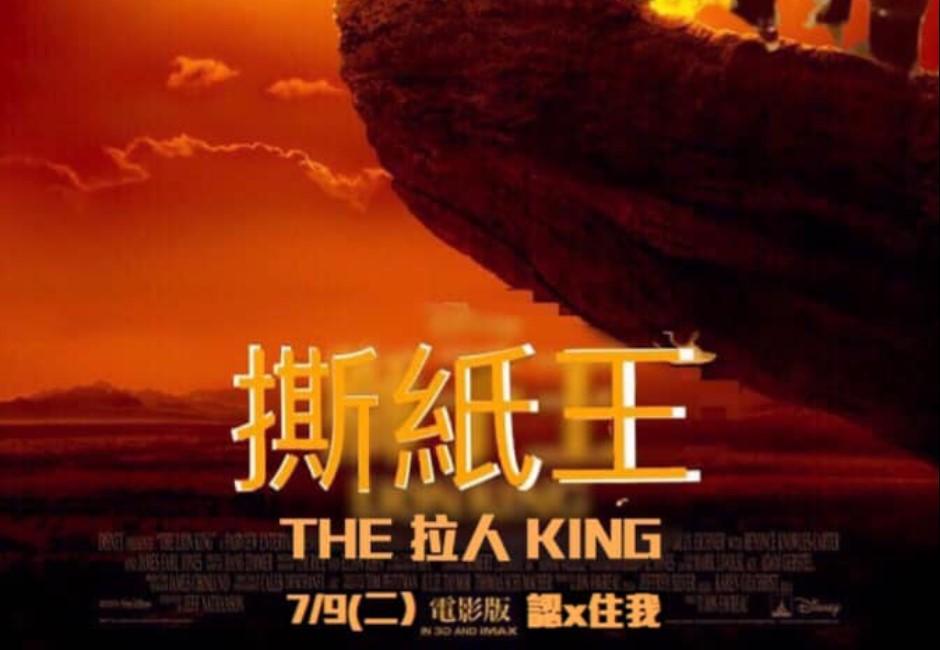 到底係獅子王點解要守護娜娜?網民嘅回答仲專業過迪士尼!