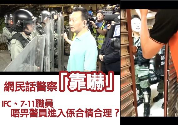 網民話警察「靠嚇」,IFC、711職員唔畀警員進入合情合理?