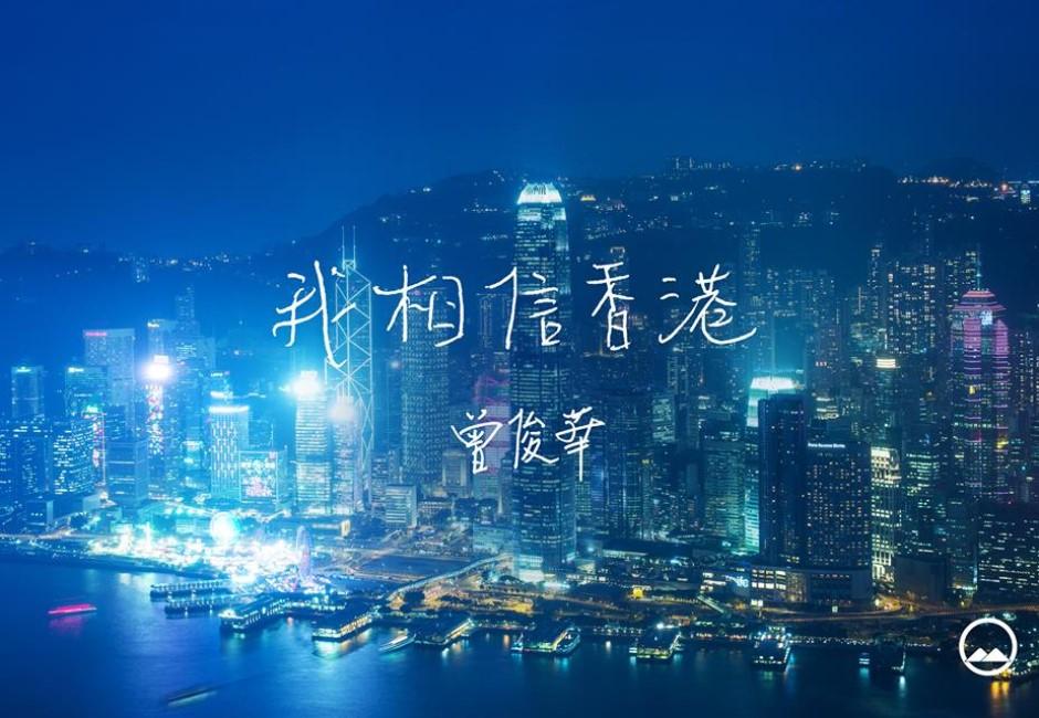 片/曾俊華力勸香港人和解!語重心長竟然換得網民咁回應?