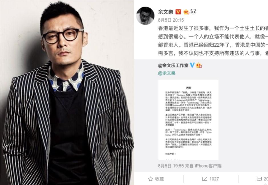 「我是中國人」遭影射港獨余文樂急滅火:不支持三罷!