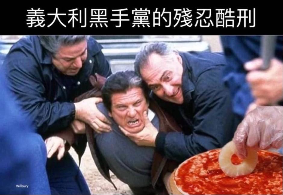惹毛義大利人!把鳳梨放上披薩是「這國人」起頭 創意曝光真的皮