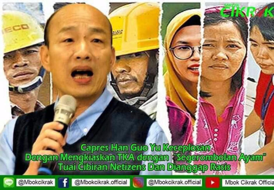 國家機器動次動! 韓「一堆雞」被翻印尼文丟臉到國外