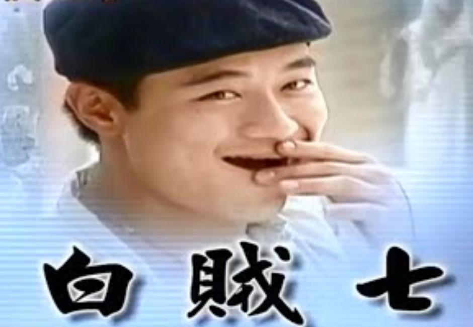 為什麼說謊是「白賊」?惡有惡報的台灣騙子王白賊七的故事