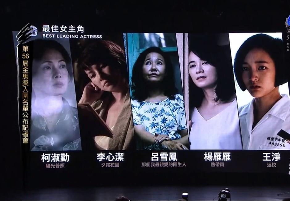 最新/沒有中國參展的金馬56?入圍名單出爐網友會心一笑