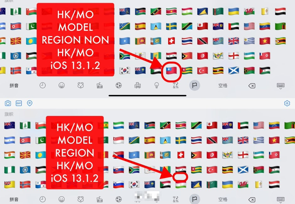 反送中新戰場?中華民國國旗emoji在哀鳳「被消失」!