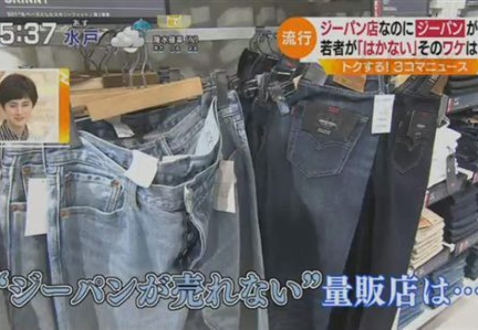 為什麼日本人不愛穿牛仔褲?答案讓一堆台灣人玻璃心碎