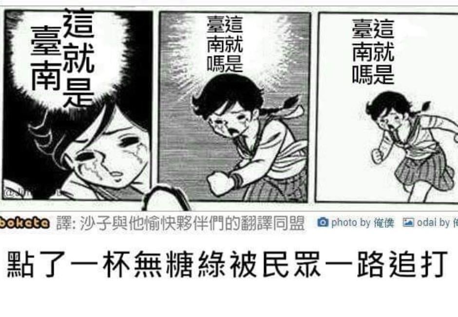 比奶茶還甜!他到台南嗑鱔魚麵崩潰 網笑:魚只是調味啦