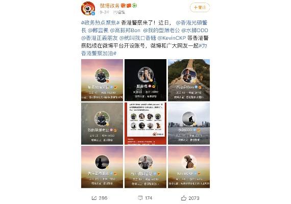 警察微博「求偶」?網民對警員微博嘅3大討論!