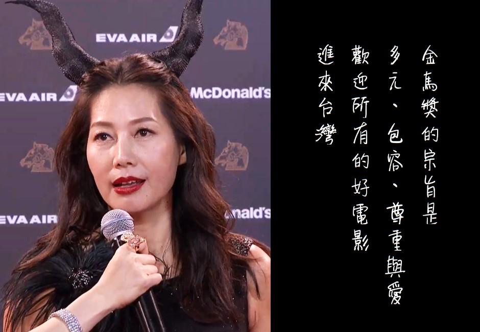 中國抵制又怎樣!丁寧扮黑魔女談金馬「歡迎好電影來台灣」被讚爆
