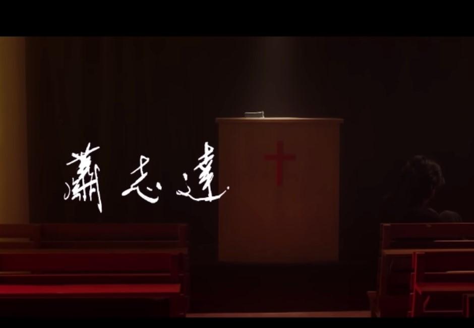 新歌「蕭志達」是誰?老蕭一想到他不禁淚崩…