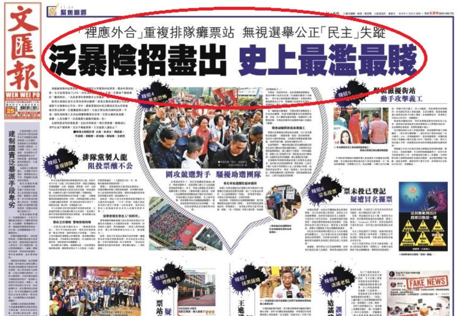 香港泛民派大勝!親中媒體崩潰「史上最濫最賤」選舉…透露一警訊