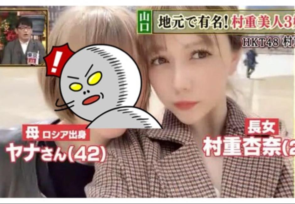 日本混血偶像曝光爸媽照片!媽媽逆天超高顏值驚呆來賓