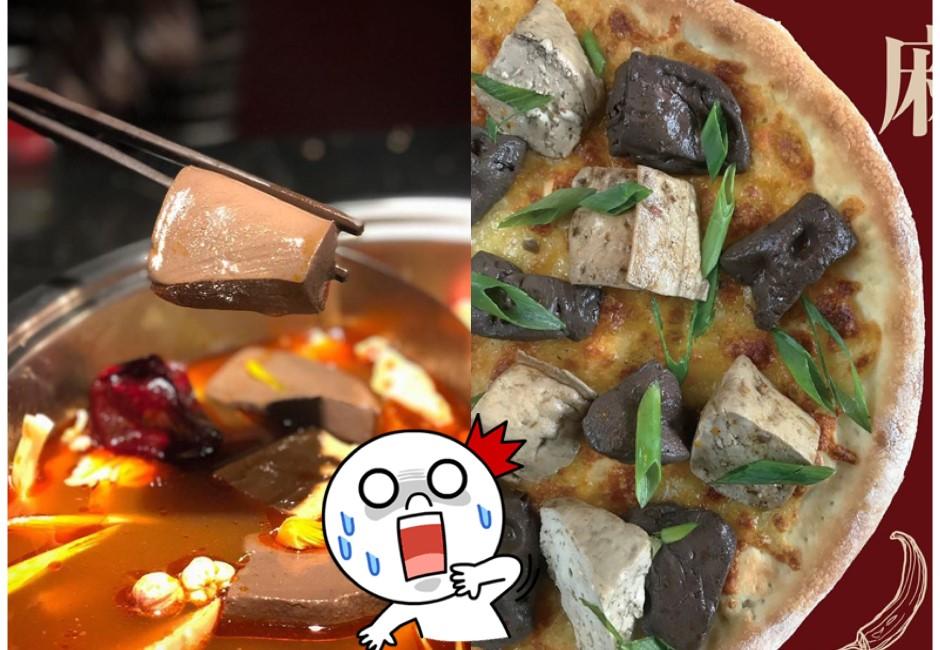 屁股的熱度是明天的事了!嘉義披薩店推「麻辣鴨血」口味