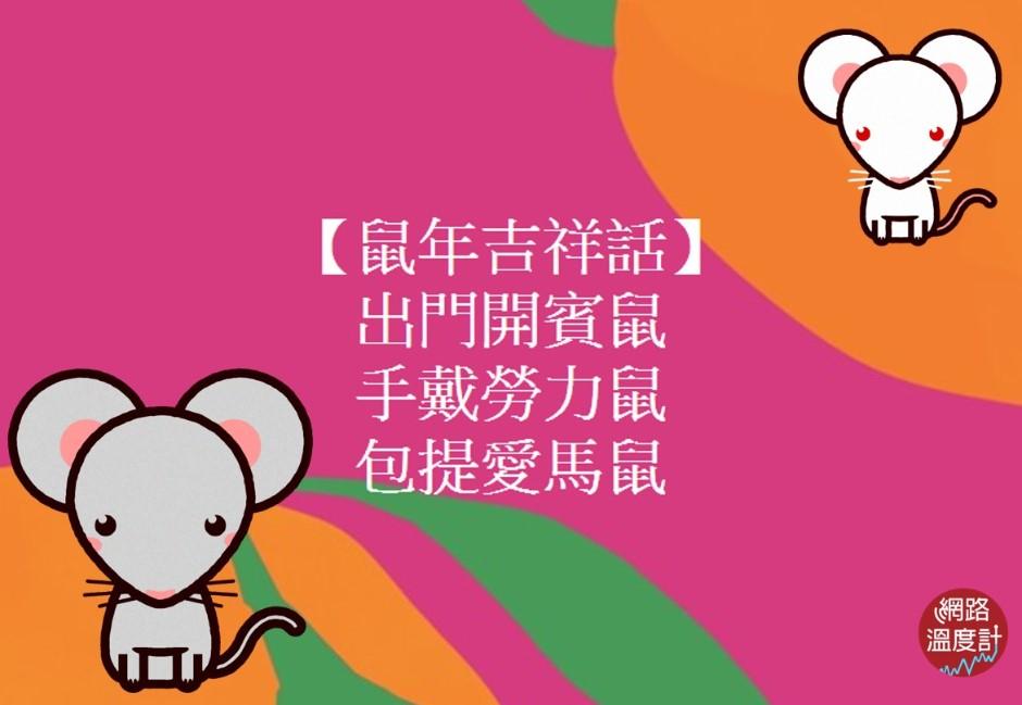 整理/出門開賓鼠、手戴勞力鼠!2020鼠年超喜氣吉祥話來了