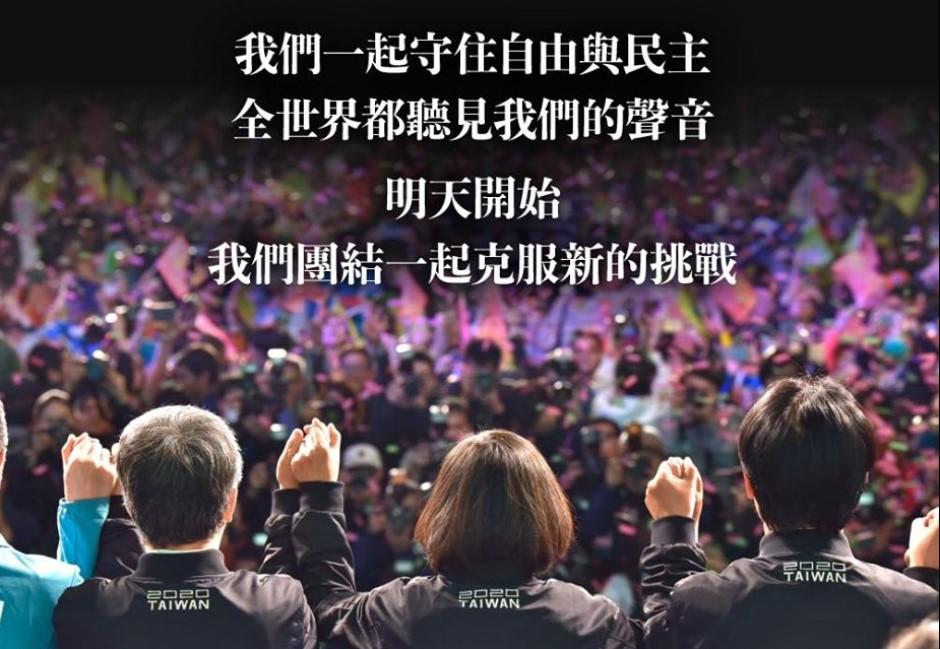 【全文】蔡英文勝選感言:能領導這樣美麗而勇敢的國家,是我畢生最大的榮幸
