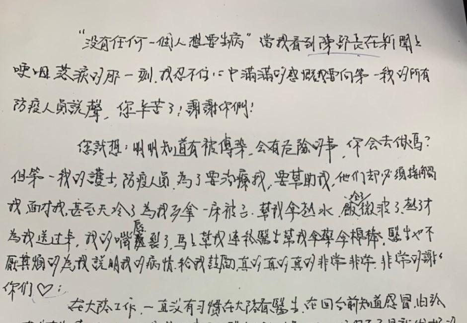 台灣首例確診將出院!女台商手寫信感謝一線人員:在台灣很幸福