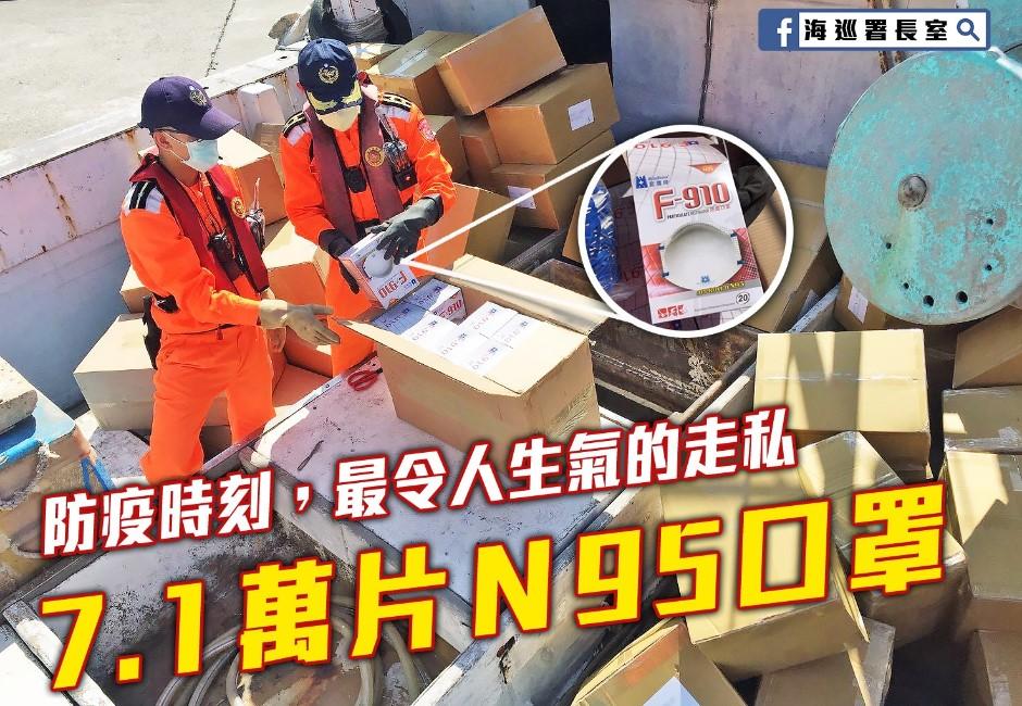 船長辯稱偷運7.1萬口罩給家人用網友嗆:你家1000人喔