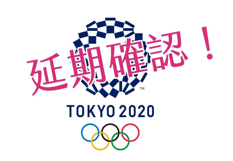史上第一次!安倍晉三與國際奧會達成共識 東京奧運確定延期一年