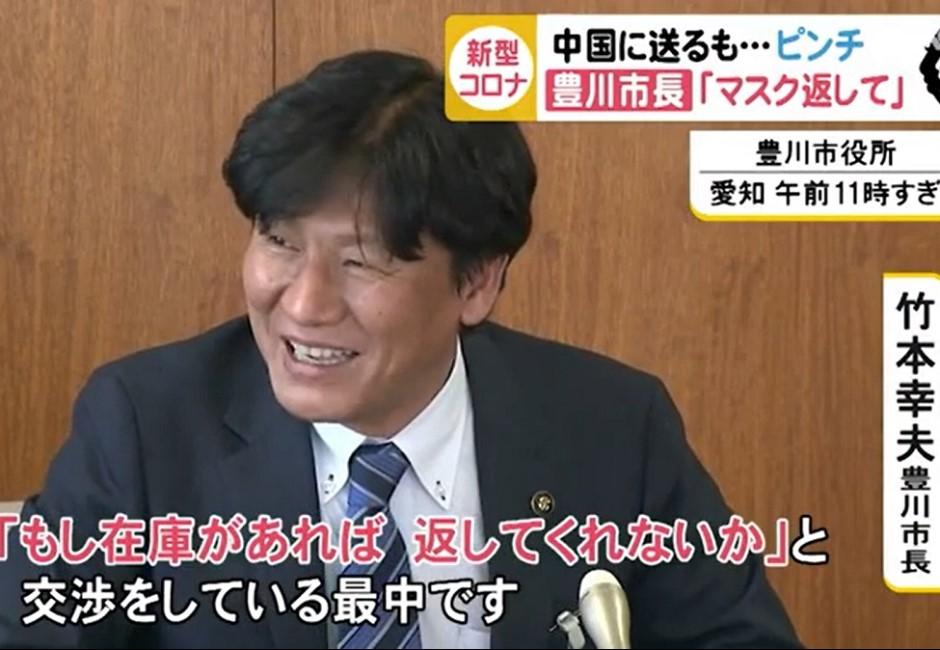 捐口罩給中國友好城市!日本豐川市長後悔了:若有剩請歸還