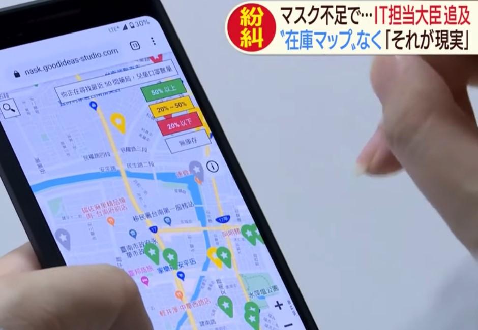 羨慕「台灣口罩地圖」 日議員電爆79歲IT大臣:你做了什麼?
