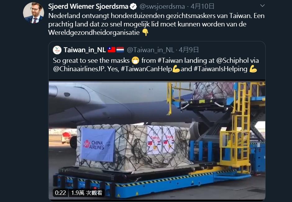 感謝台灣捐口罩!荷蘭議員讚「應加入WHO」…網友反應曝光