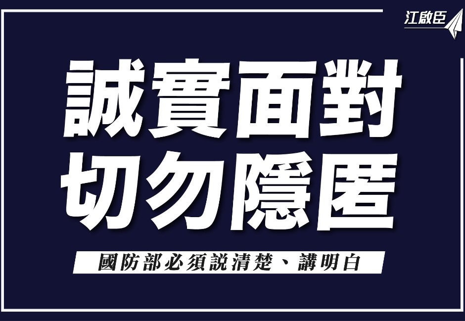 「軍中隱匿文化害死大家!」江啟臣爆:有人發燒被竄改體溫
